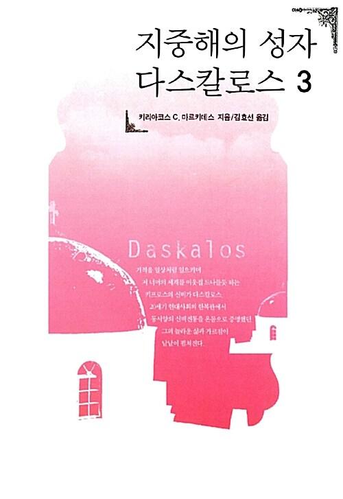 지중해의 성자 다스칼로스 3