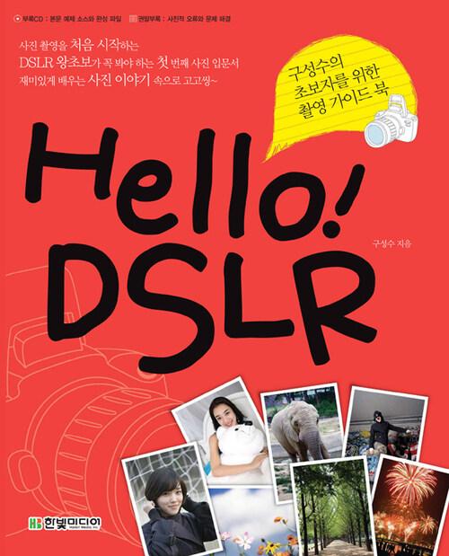 Hello! DSLR : 구성수의 초보자를 위한 촬영 가이드 북