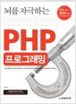 [eBook] 뇌를 자극하는 PHP 프로그래밍