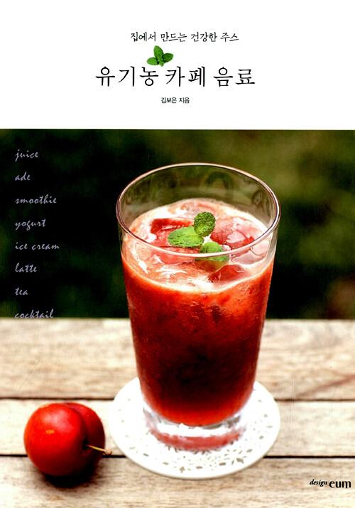 유기농 카페 음료 : 집에서 만드는 건강한 주스