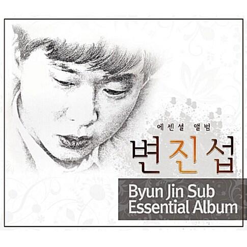 변진섭 - 에센셜 앨범 [2CD]