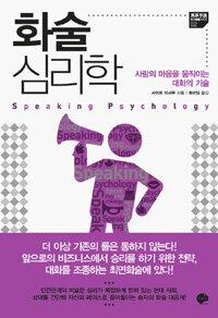화술 심리학 : 사람의 마음을 움직이는 대화의 기술