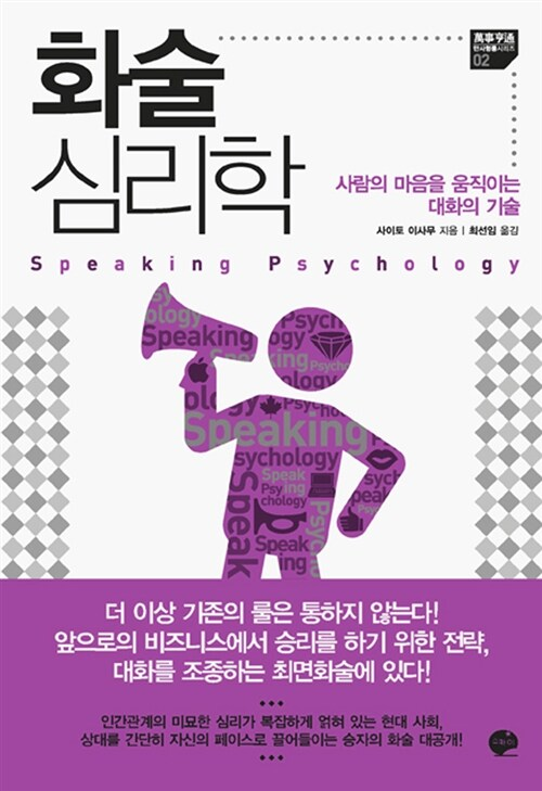 화술 심리학