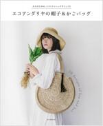 エコアンダリヤの帽子とバッグ