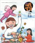 고학년 어린이 매일성경 2019.3.4