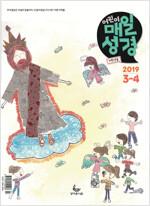 저학년 어린이 매일성경 2019.3.4