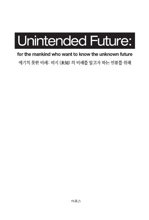 예기치 못한 미래 Unintended Future