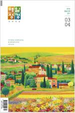 개역개정 매일성경 2019.3.4 (본문수록)
