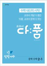 교과서 다품 중학 수학 2-1 (2020년용)