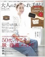 大人のおしゃれ手帖 2019年 04月號