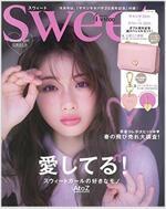 Sweet(スウィ-ト) 2019年 04月號