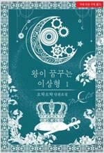 [세트] 왕이 꿈꾸는 이상형 (총2권/완결)
