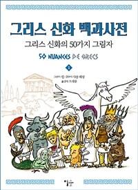 그리스 신화 백과사전