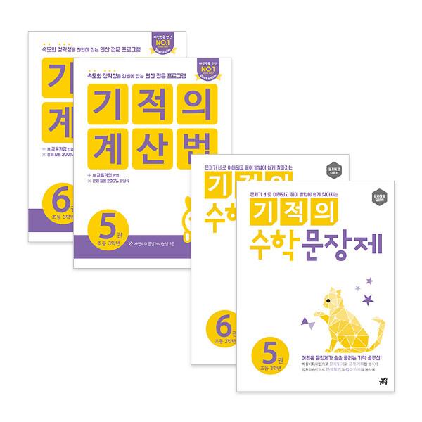 [세트] 기적의 계산법 + 수학 문장제 3학년 세트 - 전4권