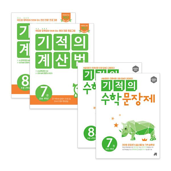 [세트] 기적의 계산법 + 수학 문장제 4학년 세트 - 전4권