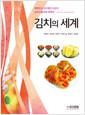 김치의 세계 - 대한민국 김치명인 6인의 김치소믈리에 대백과