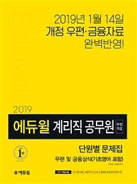 2019 에듀윌 우정 9급 계리직 공무원 단원별 문제집 우편 및 금융상식 (기초영어 포함)