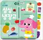 실리콘 스티커북 : 싱싱 냉장고