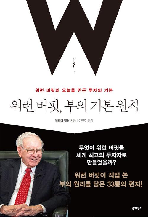 워런 버핏, 부의 기본 원칙 : 워런 버핏의 오늘을 만든 투자의 기본
