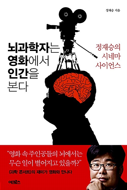 뇌과학자는 영화에서 인간을 본다
