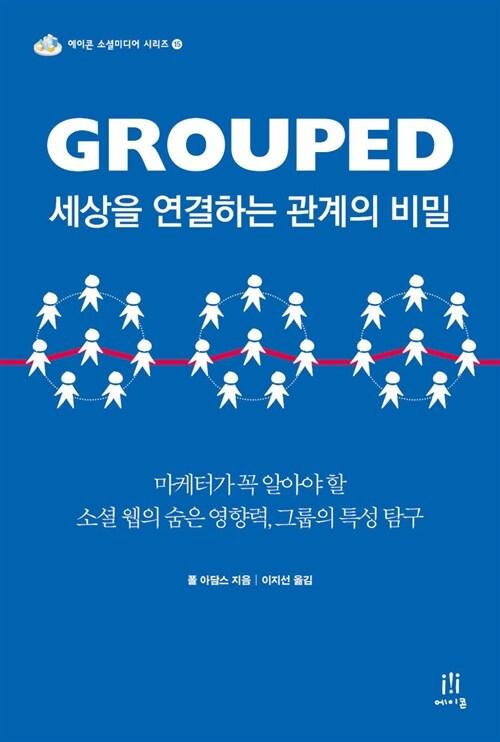 Grouped 세상을 연결하는 관계의 비밀