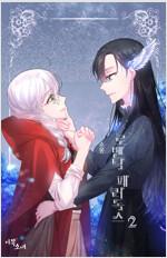 [GL] 로맨틱 패러독스 02