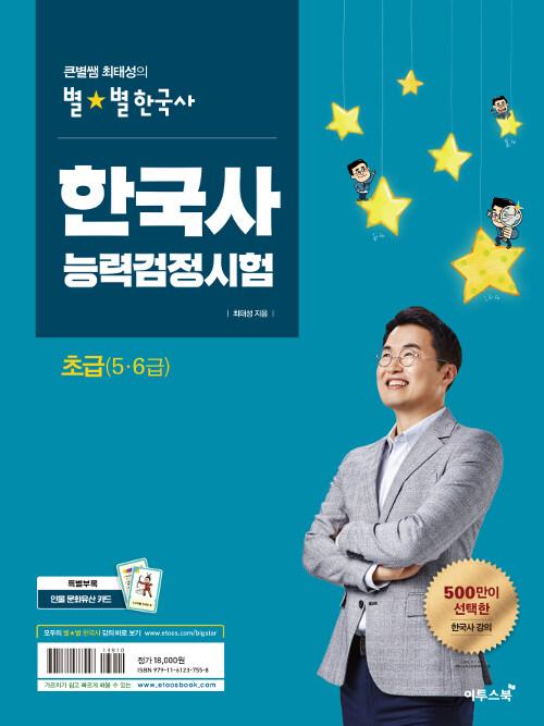 큰별쌤 최태성의 별★별한국사 한국사능력검정시험 초급(5.6급)