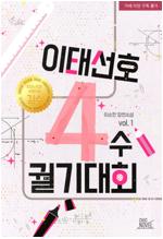 [세트] [BL] 이태선호 사수 궐기대회 (총3권/완결)