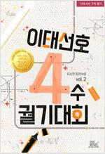 [BL] 이태선호 사수 궐기대회 2