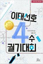 [BL] 이태선호 사수 궐기대회 3 (완결)