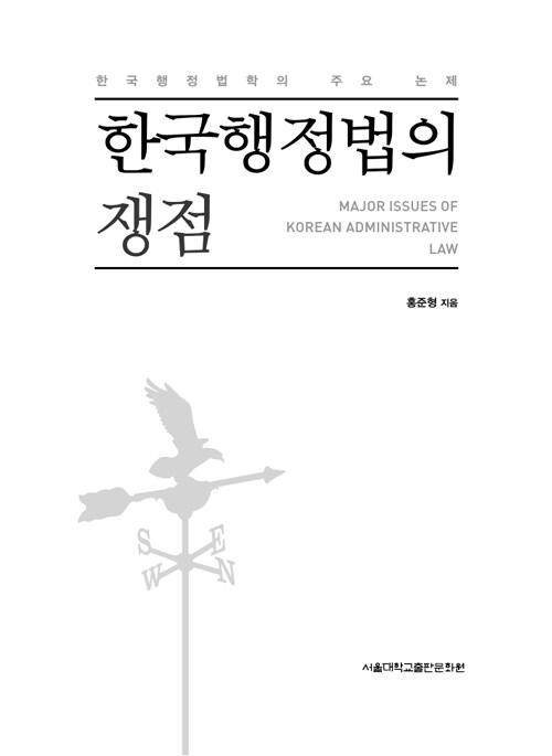 한국행정법의 쟁점 : 한국행정법학의 주요 논제