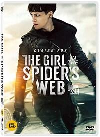 거미줄에 걸린 소녀