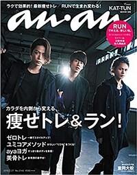 anan(アンアン) 2019年 2月27日號 No.2140