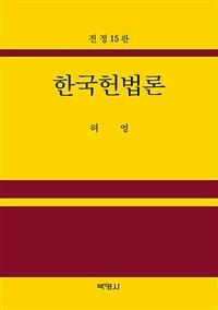 한국헌법론 / 전정15판
