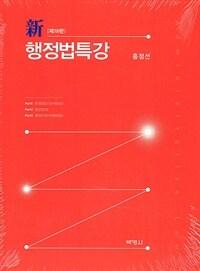 (新) 행정법특강 / 제18판[2019년판]