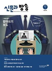 신문과 방송 2019.2