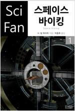 스페이스 바이킹 1 - SciFan 제123권