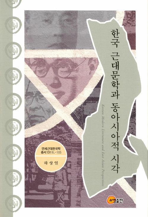 한국 근대문학과 동아시아적 시각