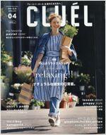 CLUEL(クル-エル) 2019年 04 月號 [雜誌]