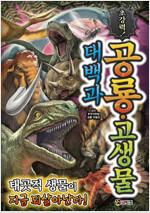 초강력! 공룡.고생물 대백과