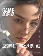 The Game Graphics : 모델링과 텍스처링 #3