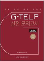 G-TELP 실전 모의고사 Level 2