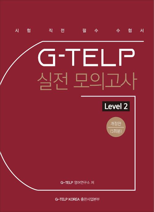 지텔프 G-TELP 실전 모의고사 Level 2 개정판 (5회분)