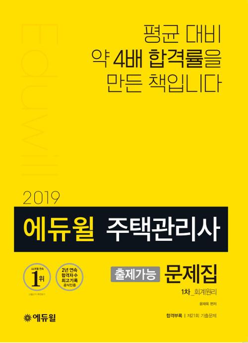 [중고] 2019 에듀윌 주택관리사 1차 출제가능 문제집 회계원리