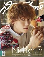 Sudsapda (태국판) : 2019년 3월 : 2PM Nichkhun 커버