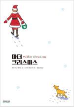 마더 크리스마스(Mother Christmas)