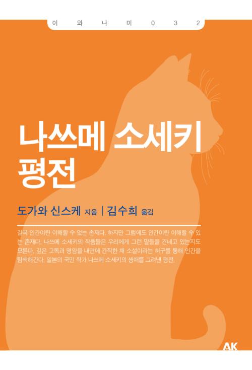 나쓰메 소세키 평전