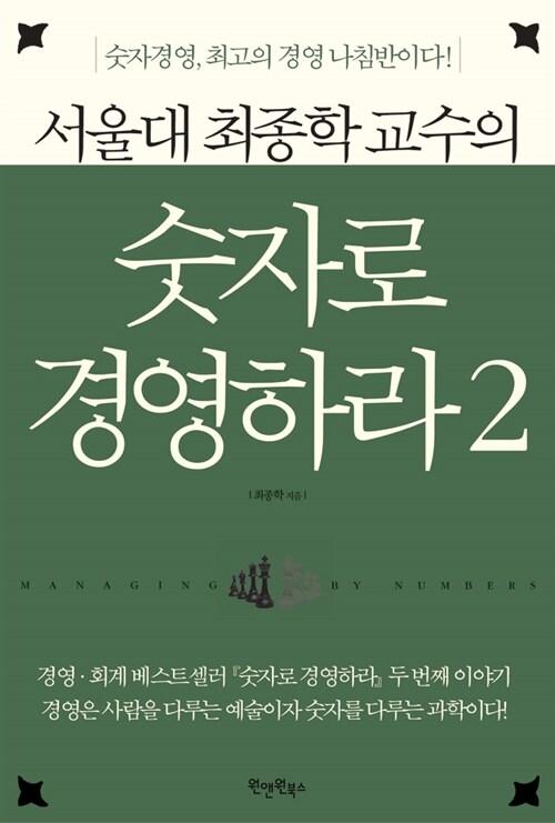서울대 최종학 교수의 숫자로 경영하라 2