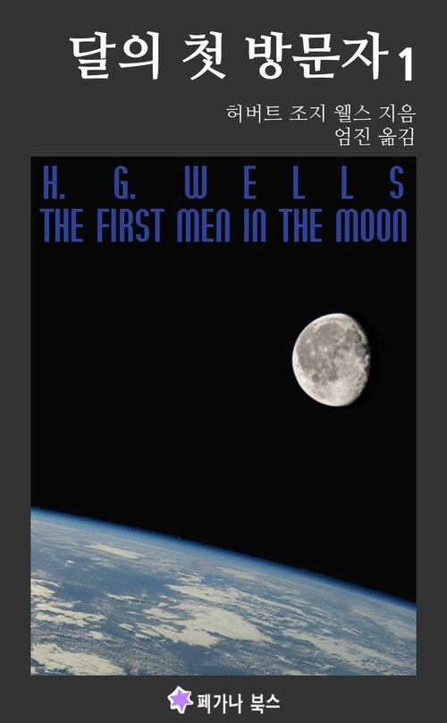달의 첫 방문자 1