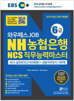 2019 EBS 와우패스JOB NH농협은행 6급 NCS직무능력마스터 NCS실전모의고사 (5회분) + 금융직무상식 100제
